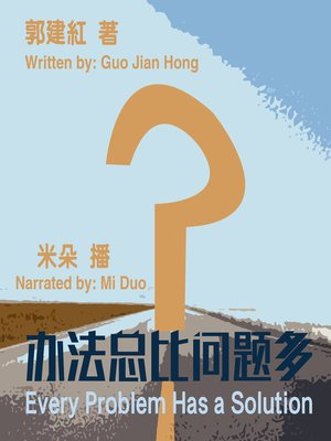 cover image of 办法总比问题多