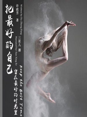 cover image of 把最好的自己留在最好的时光里