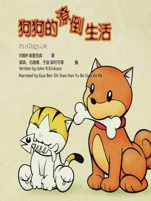 cover image of 狗狗的潦倒生活