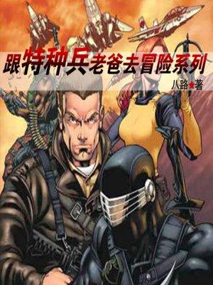 cover image of 跟特种兵老爸去冒险