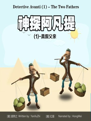 cover image of 神探阿凡提(1)