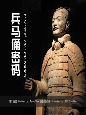 cover image of 兵马俑密码