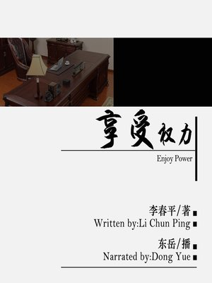 cover image of 享受权力