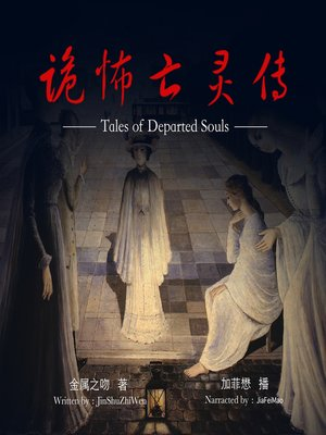cover image of 诡怖亡灵传