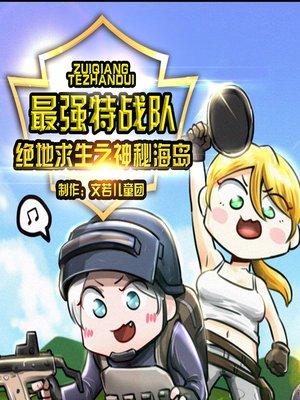 cover image of 最强特战队绝地求生之神秘海岛 1