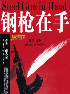 cover image of 钢枪在手