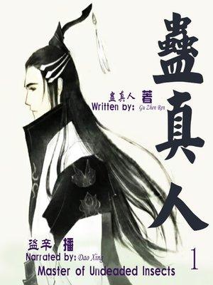 cover image of 蛊真人1