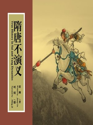cover image of 隋唐不演义