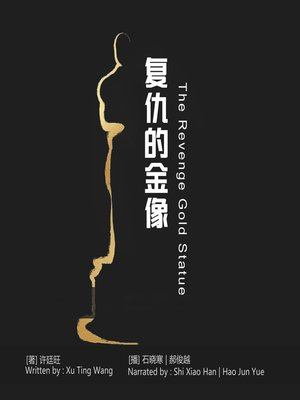 cover image of 复仇的金像