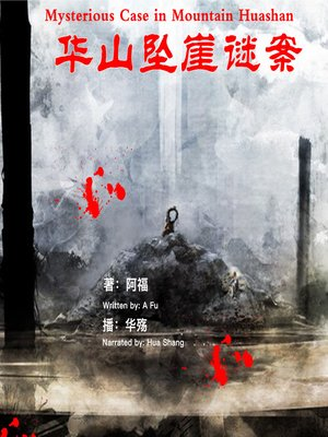 cover image of 华山坠崖谜案