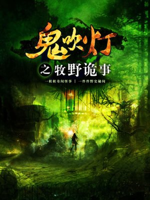 cover image of 鬼吹灯之牧野诡事