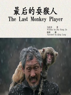cover image of 最后的耍猴人
