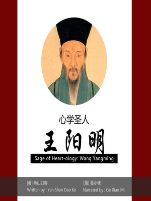 cover image of 心学圣人