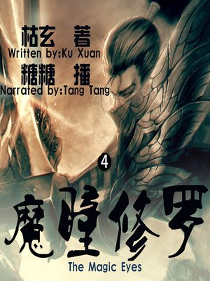 cover image of 魔瞳修罗4