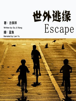 cover image of 世外逃缘