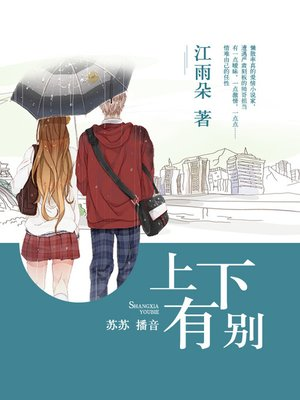 cover image of 上下有别