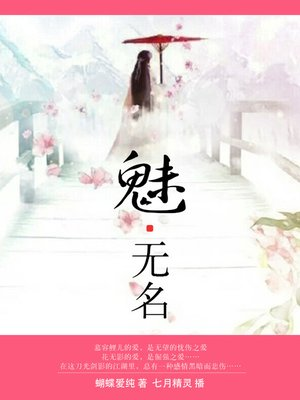 cover image of 魅·无名