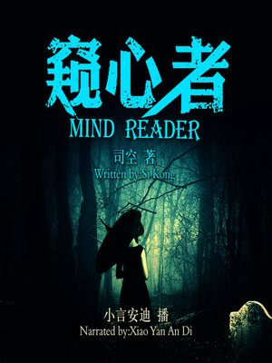 cover image of 窥心者