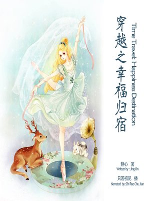 cover image of 穿越之幸福归宿