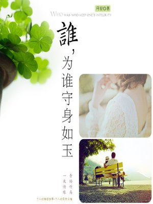cover image of 谁为谁守身如玉