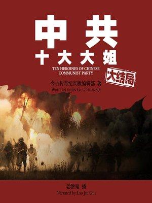 cover image of 中共十大大姐大结局
