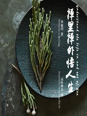 cover image of 禅里禅外悟人生