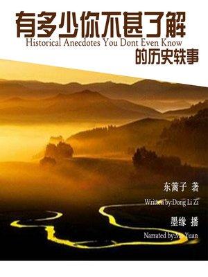 cover image of 有多少你不甚了解的历史轶事