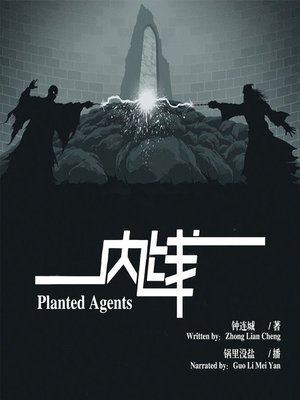 cover image of 内线