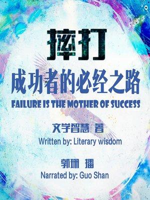 cover image of 摔打-成功者的必经之路