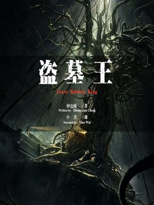 cover image of 盗墓王