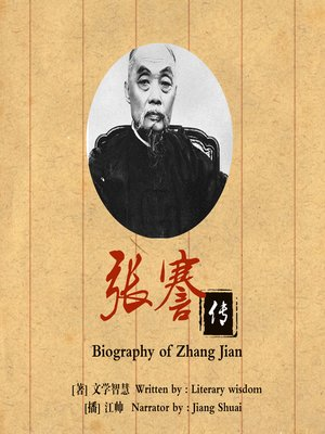 cover image of 张謇传