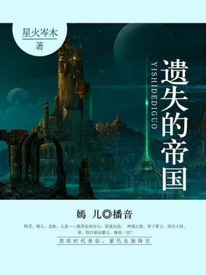 cover image of 遗失的帝国