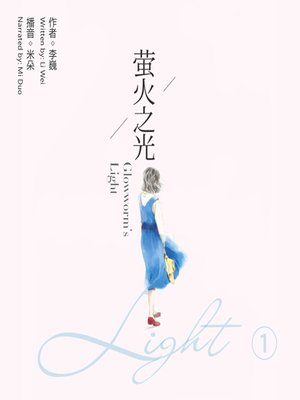 cover image of 萤火之光