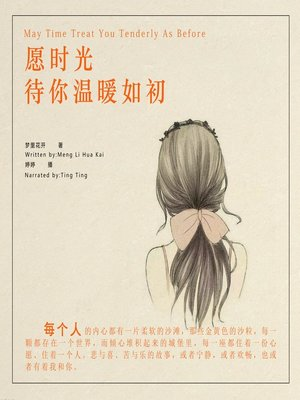 cover image of 愿时光待你温暖如初