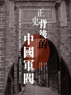 cover image of 正史背后的中国军阀