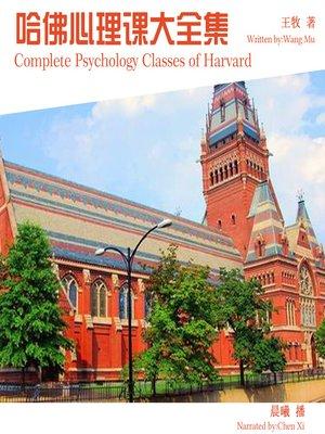 cover image of 哈佛心理课大全集