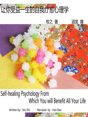 cover image of 让你受益一生的自我疗愈心理学