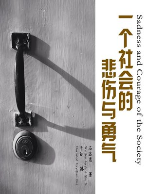 cover image of 一个社会的悲伤与勇气