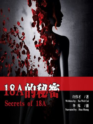 cover image of 18A的秘密