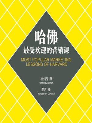cover image of 最受欢迎的哈佛营销课