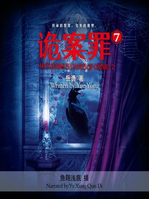 cover image of 诡案罪.7