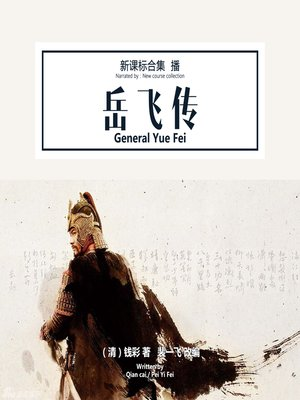 cover image of 岳飞传