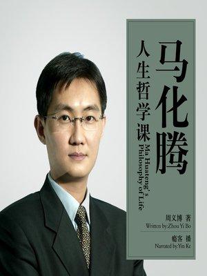cover image of 马化腾人生哲学课