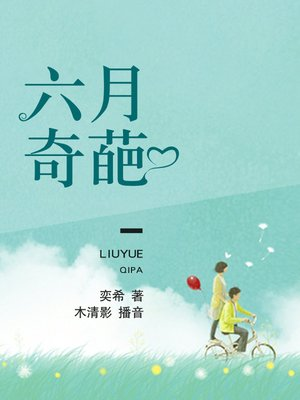 cover image of 六月奇葩