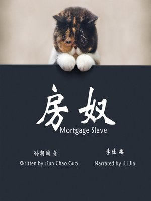 cover image of 房奴