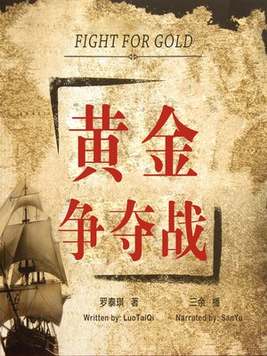 cover image of 黄金争夺战
