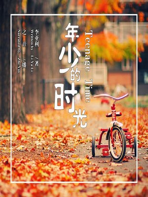 cover image of 年少的时光