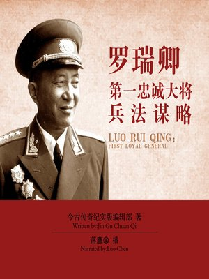 cover image of 罗瑞卿