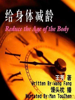 cover image of 给身体减龄