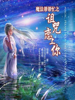 cover image of 魔法帮帮忙之诅咒恋上你
